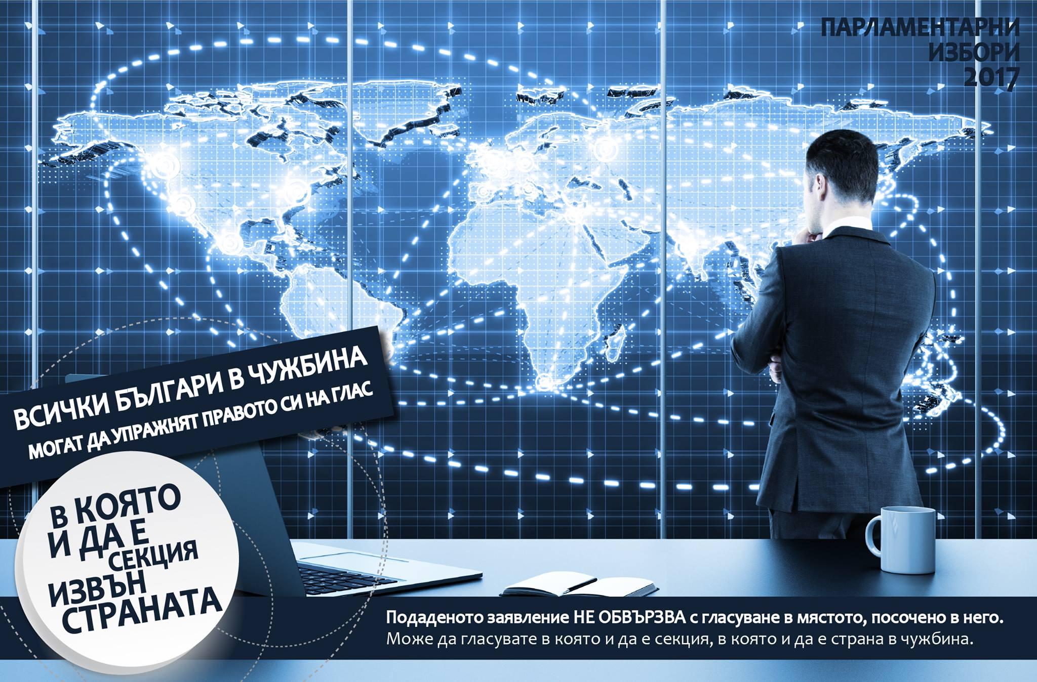 Българи в чужбина в която и да е секция ЦИК