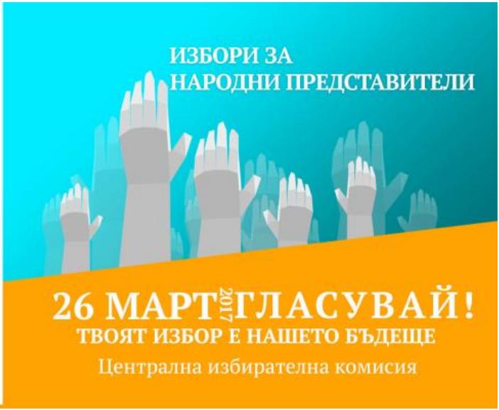 Картинка-лого ЦИК избори 2017.PNG